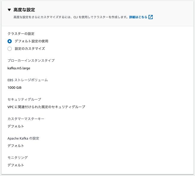 Amazon MSK(フルマネージドのKafkaクラスタ)のパブリックプレビューが