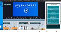 AWS Innovate 2019 ログイン後のトップページ