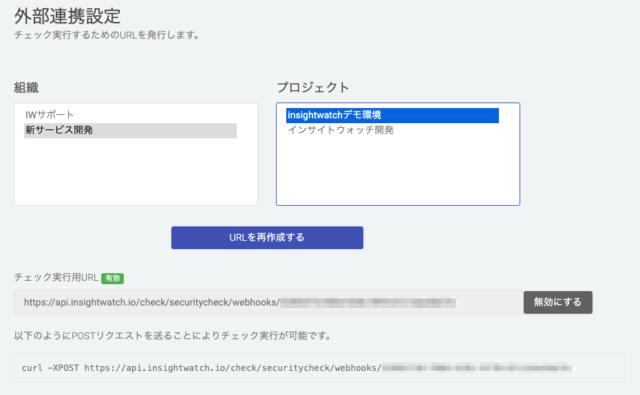 外部連携URL発行