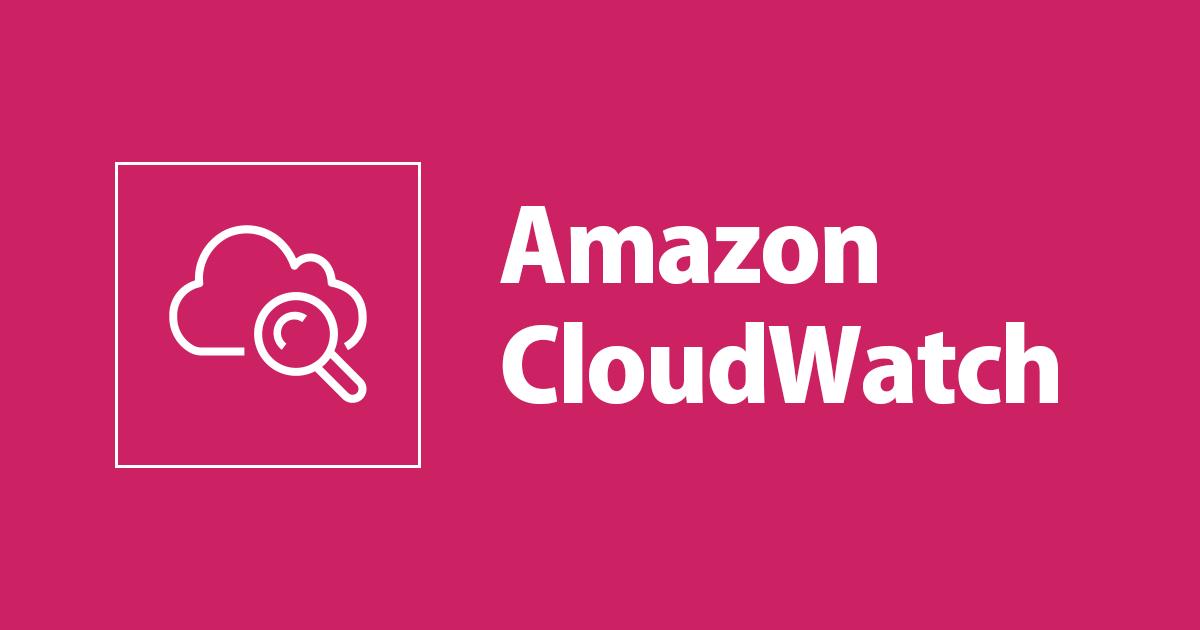 CloudWatch Agentでメトリクスの集約を行う