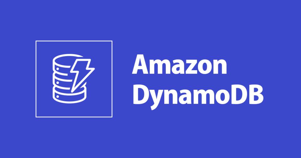 [アップデート] より低コストにDR対策できるかも!?DynamoDB がテーブルバックアップの別リージョンへのリストアをサポートしました!