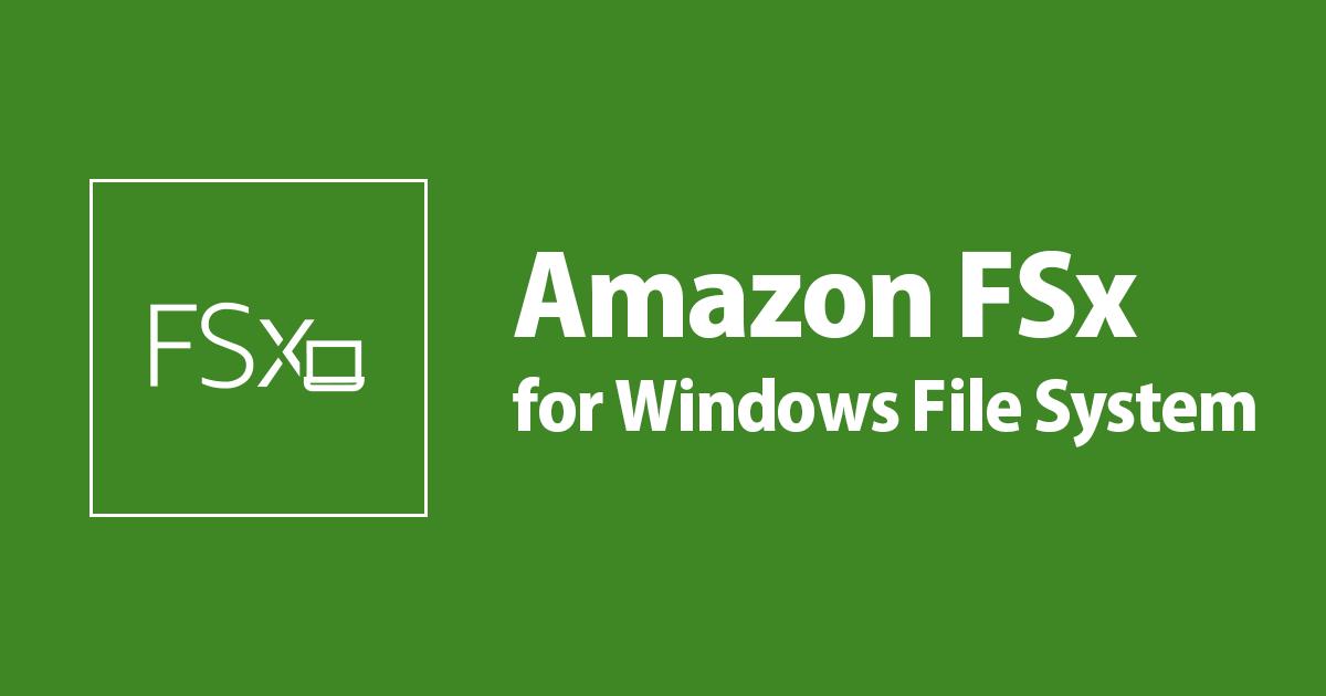 [アップデート]Amazon FSxのダッシュボードでCloudWatchのモニタリングが可能になりました