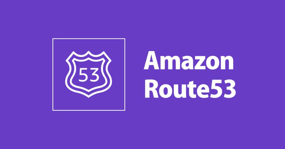 【Route53】エイリアスレコードのターゲットとして別アカウントのリソースを指定できることを知らなかった