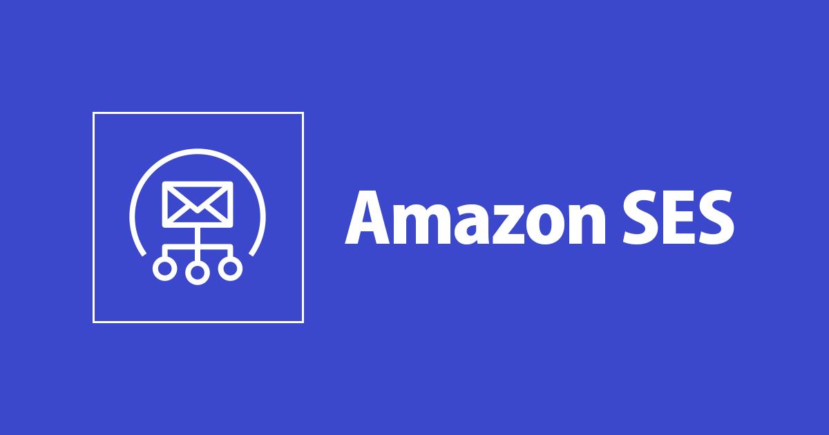 Amazon SESのSMTPエンドポイントを試してみた