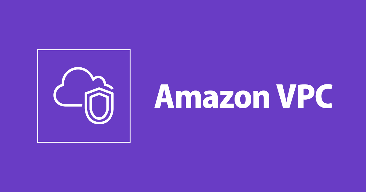 [AWS] Site to Site VPN の冗長化を考える