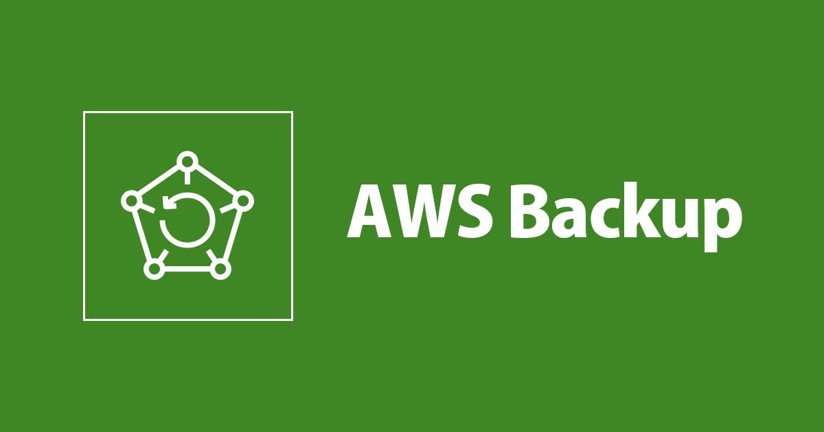 [アップデート]AWS Backupを使ってEFSのファイル/フォルダレベルでリストアができるようになりました