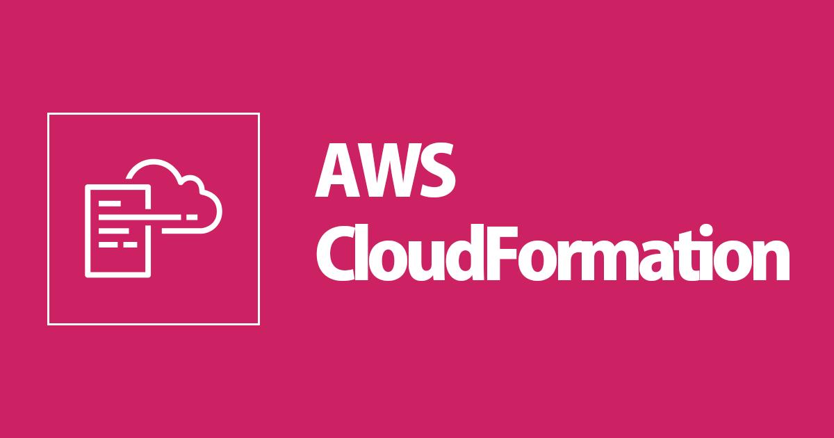 AWS CloudFormationを利用したIAMユーザ作成