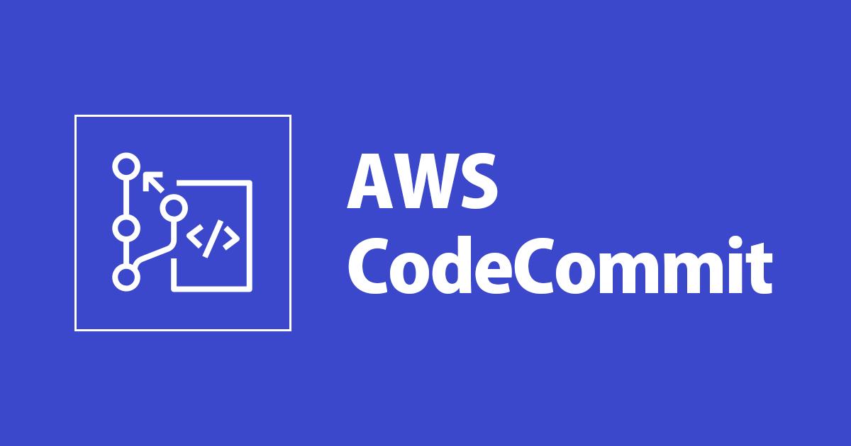 [小ネタ]AWS CodeCommitのSSHキー登録~接続確認をサッと終わらせたいのでシェルを作った。