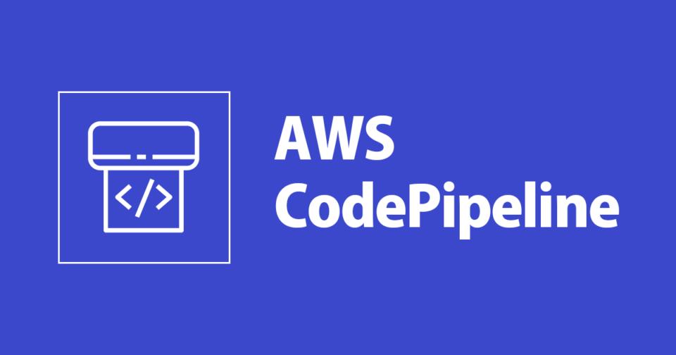 [アップデート]CodePipelineからStep Functionsの呼び出しが可能になりました