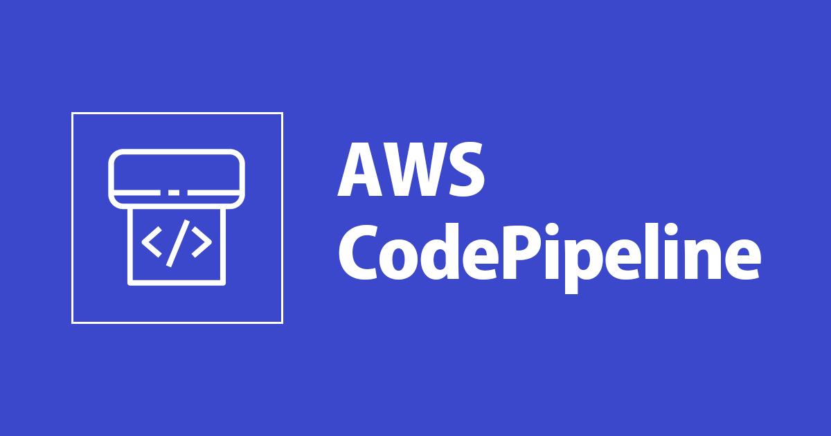 [アップデート]CodePipeline 途中で実行を停止できるようになりました