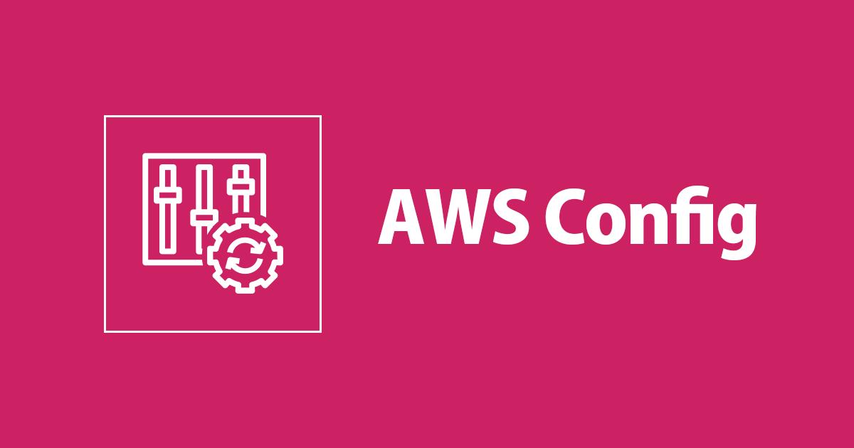 AWS Configのすべてのリソース記録を全リージョンで有効化するシェルスクリプト書いた