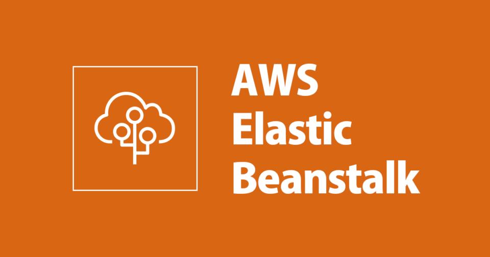 既存環境の設定を引き継いでElasticBeanstalkのプラットフォームのメジャーバージョンアップをする