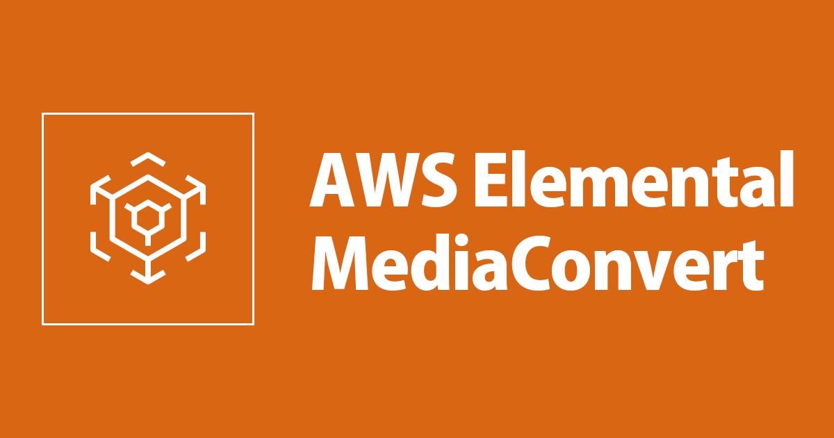 [アップデート] AWS Elemental MediaConvert で MP3 オーディオファイルの出力が可能になりました!