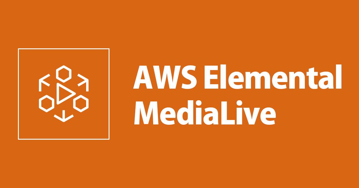 MediaLiveでの配信終了時に自動でアーカイブファイルを変換する仕組みを作ってみた