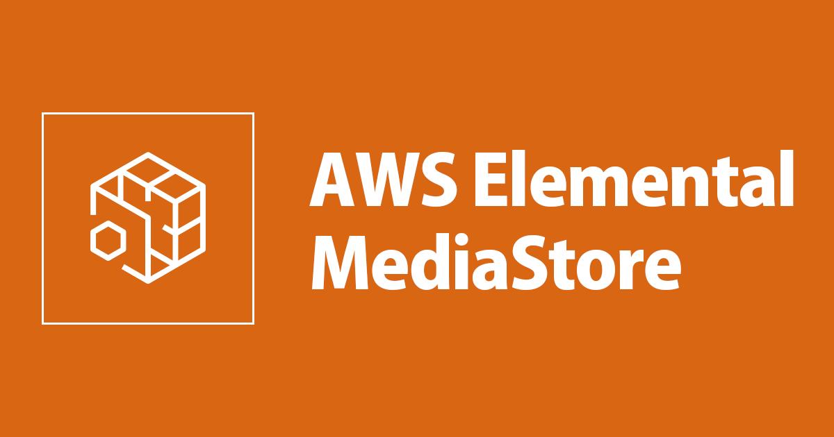 AWS Elemental MediaStoreでCDN認証してオリジン保護してみた
