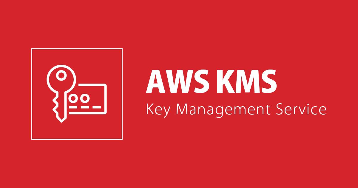 AWS KMSで公開鍵暗号してみた