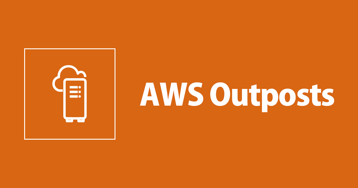 AWS Outposts に必要なネットワーク接続を理解しよう #reinvent