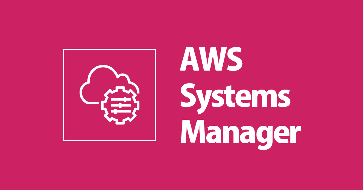 ついに来た!?] AWS Systems Manager セッションマネージャーを OS