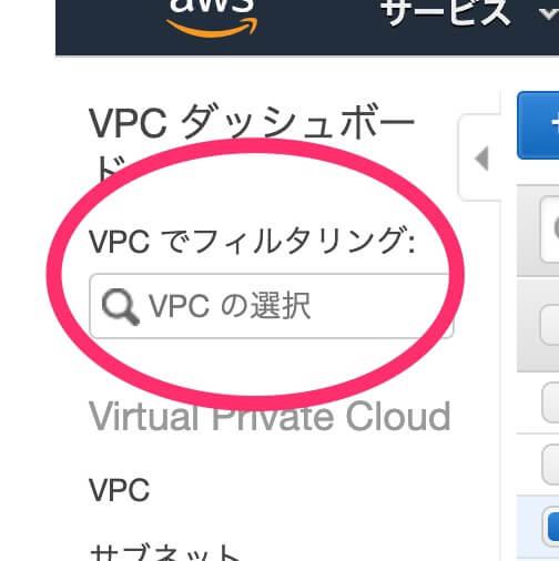 VPCでフィルタリング