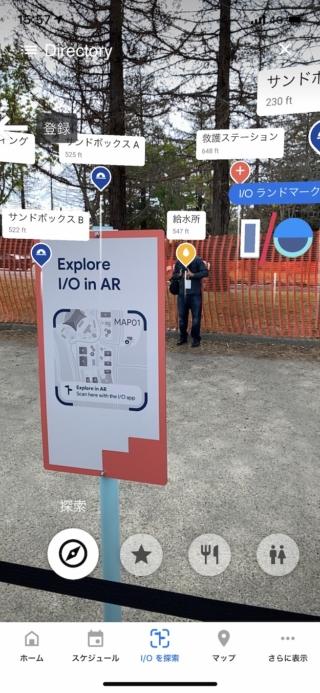 I/OアプリのAR機能で目的地を示してくれる看板