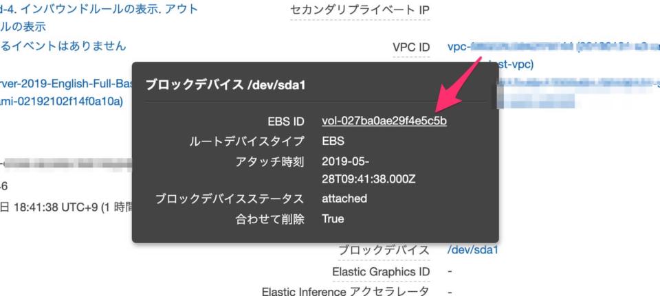 EC2詳細画面でアタッチされているEBSボリュームの情報を表示しているところ