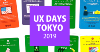 UX DAYS TOKYO 2019 行動経済学ワークショップ
