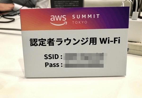 認定者ラウンジ用Wi-Fi