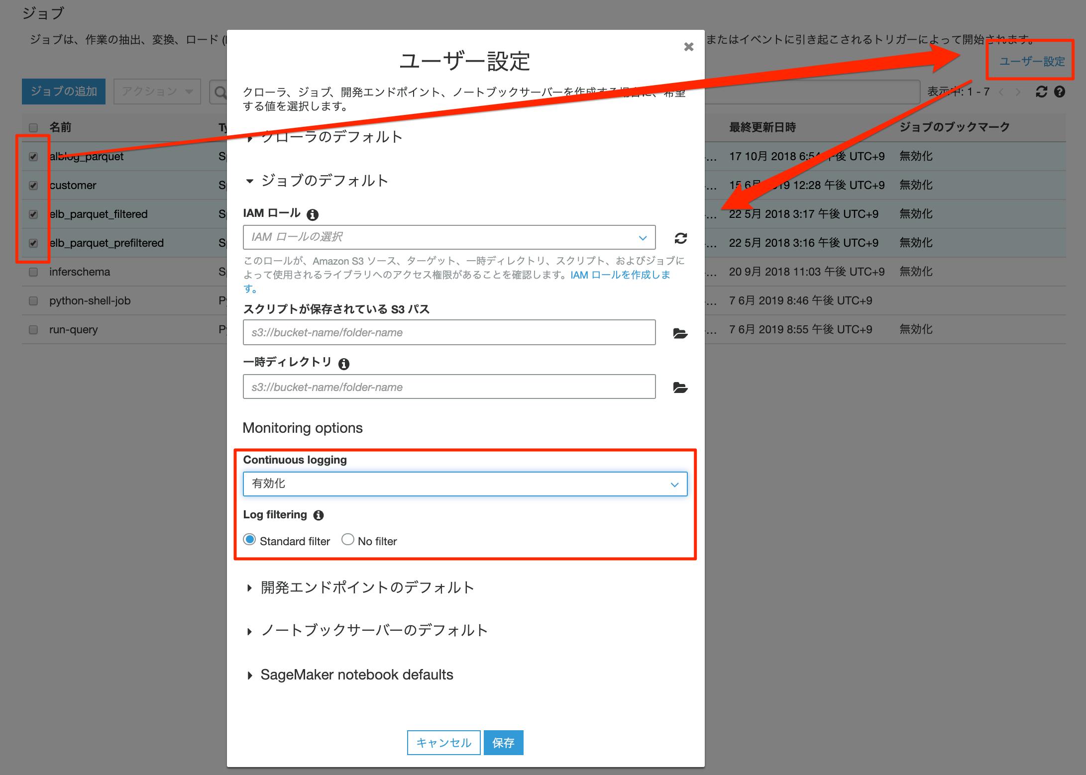 AWS Glue Spark ETL ジョブでリアルタイムの進行状況を追跡する