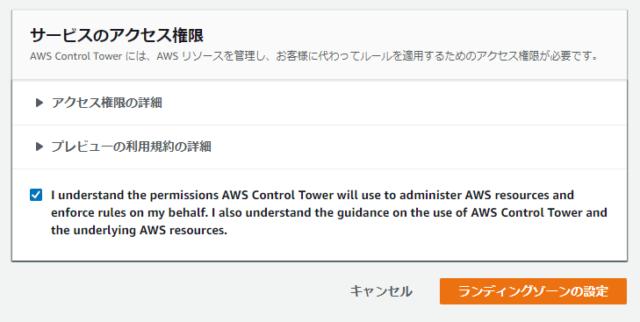 マルチアカウント環境をらくらく統制!AWS Control Towerの一般