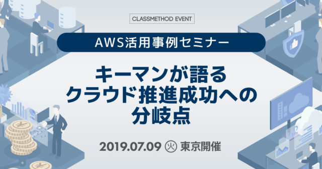 AWS活用事例セミナー〜キーマンが語るクラウド推進成功への分岐点〜