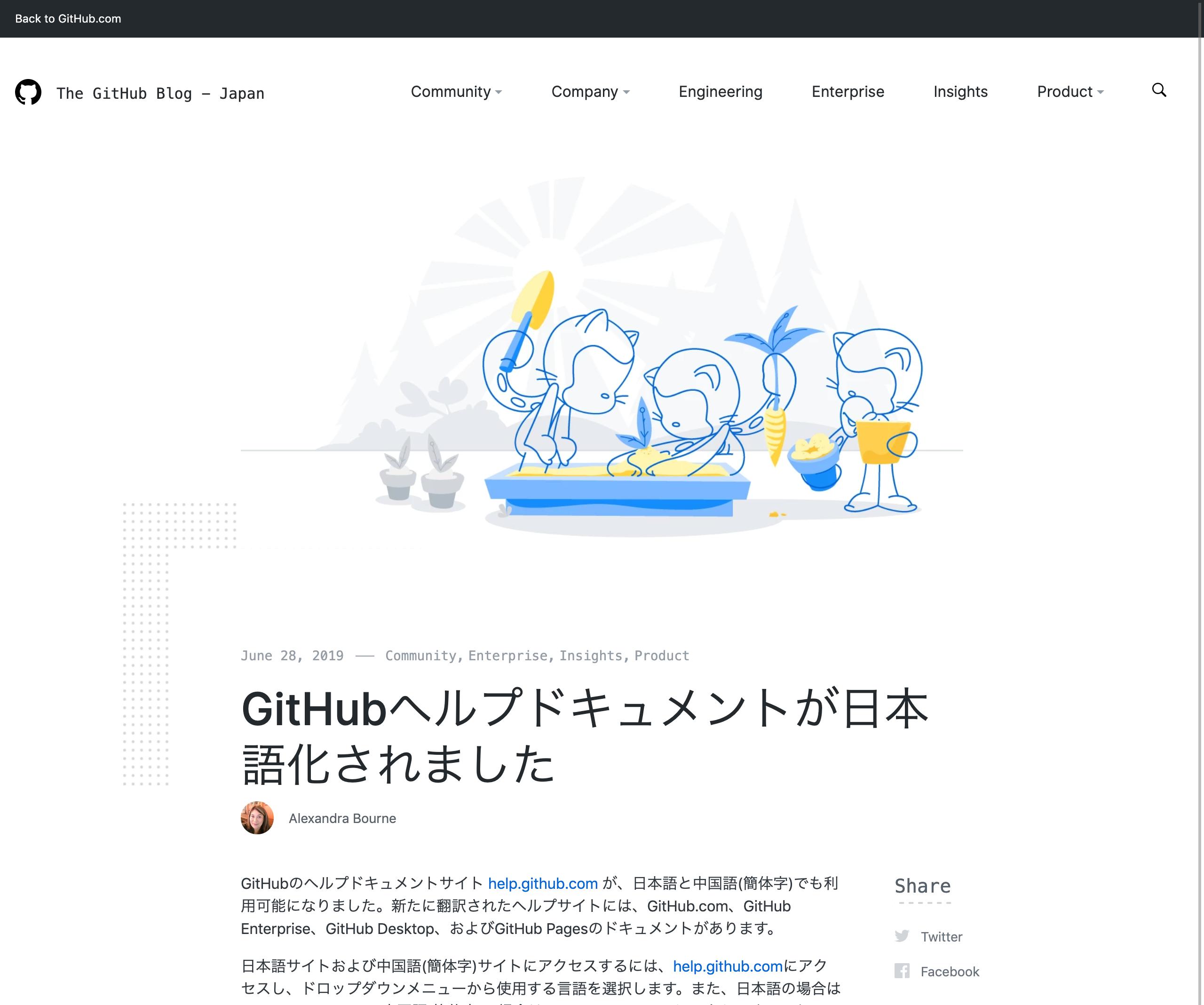 デスクトップ github