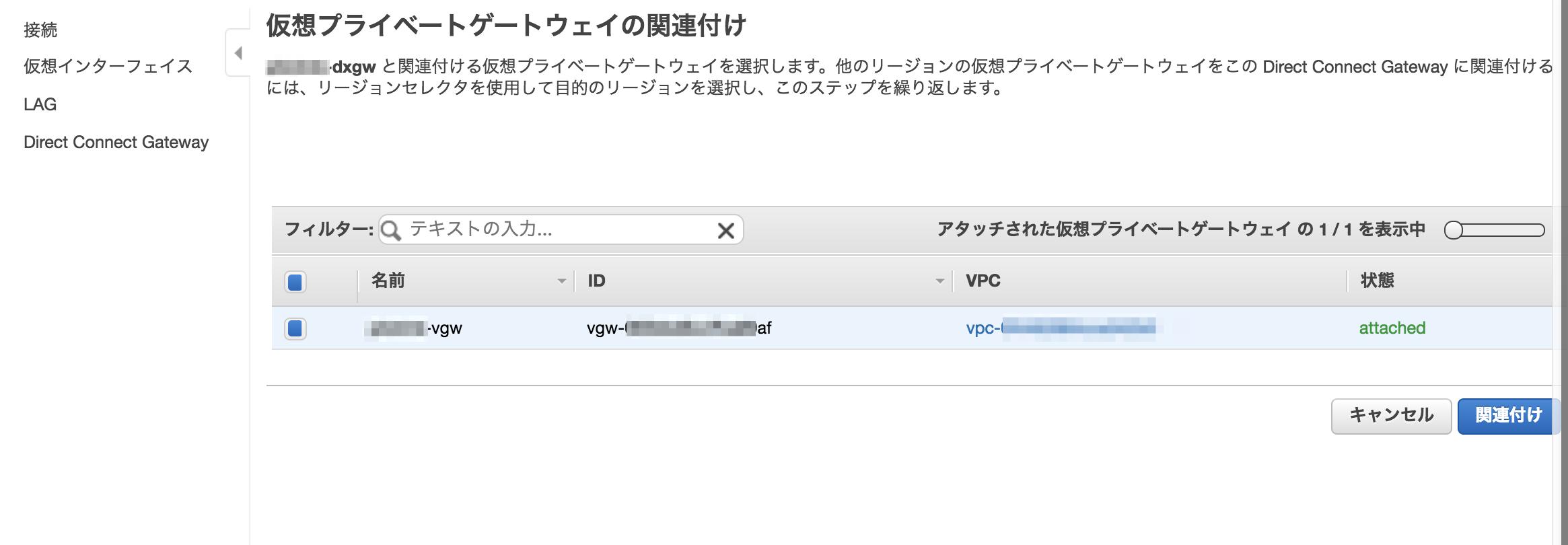 11-associate-dxgw-vgw-02