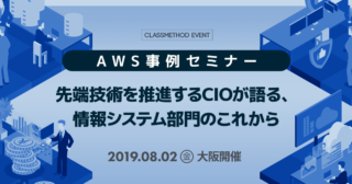 AWS事例セミナー 〜先端技術を推進するCIOが語る、情報システム部門のこれから〜