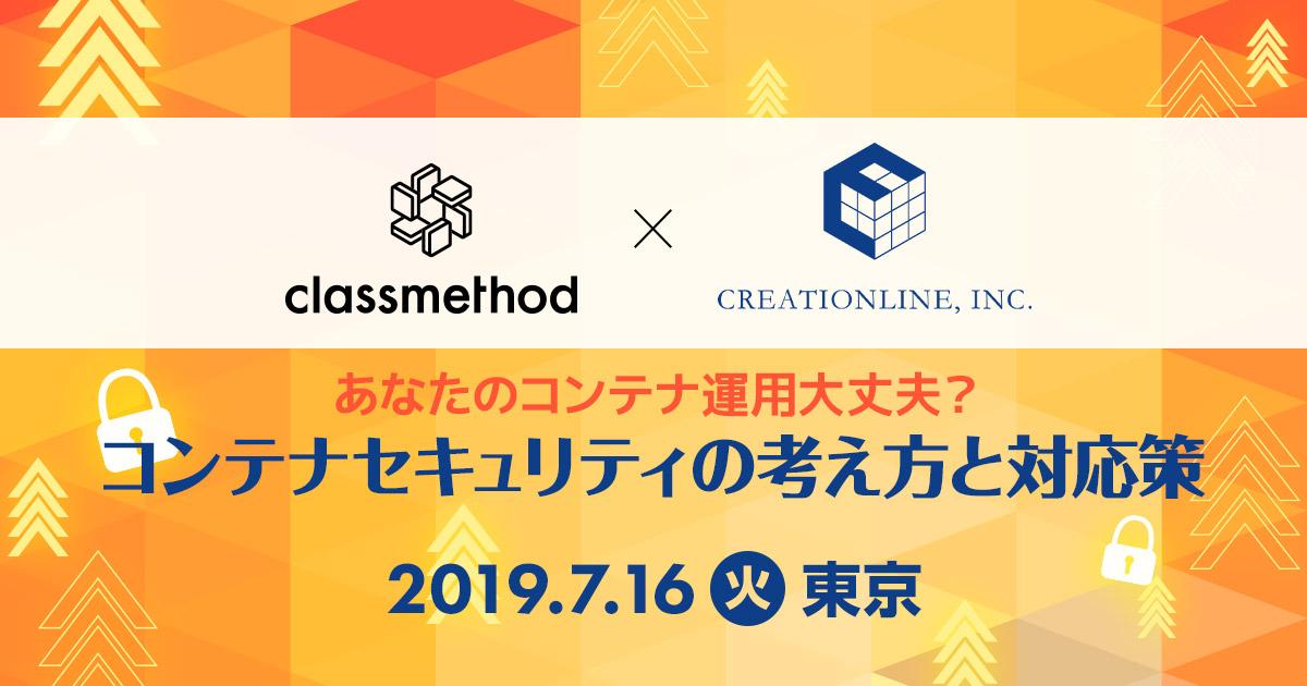 creationline-event