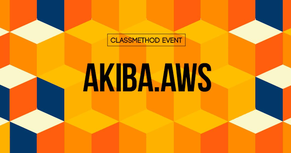 AKIBA.AWS #15にて「re:Invent 2019 ネットワーク関連アップデート総復習」というタイトルでお話ししました #akibaaws