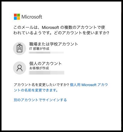 このメールは、Microsoftの複数のアカウントで使われているようです。どのアカウントを使いますか?というダイアログ。職場または学校アカウントと、個人のアカウントを選択するようになっている
