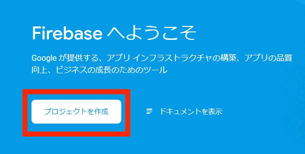 Firebaseプロジェクトを作成する
