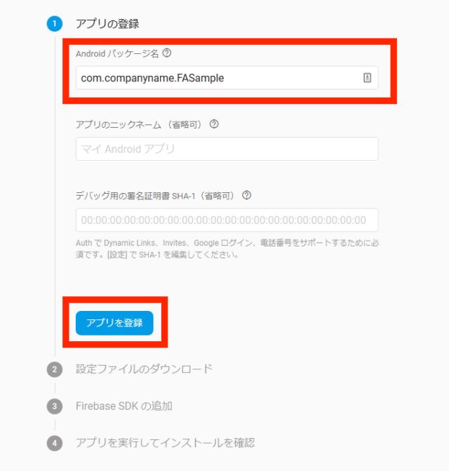 Androidアプリの登録