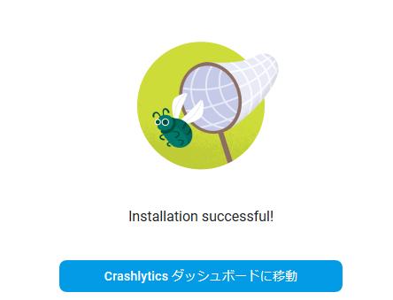 Firebase Crashlyticsに接続成功