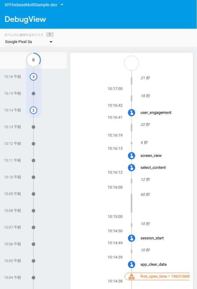 開発用のFirebaseプロジェクトのDebugViewで表示された様子