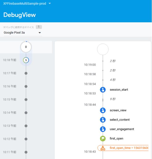 本番用のFirebaseプロジェクトのDebugViewで表示された様子