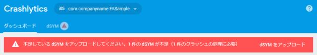 「dSYMをアップロードしてね」が表示された