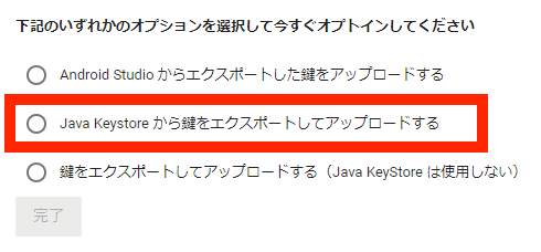 「Java Keystore から鍵をエクスポートしてアップロードする」を選択する