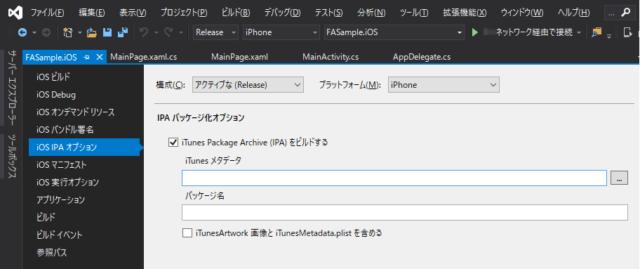 iOSでIPAファイルを作成する