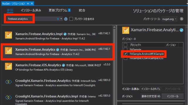 Androidプロジェクトにライブラリを追加