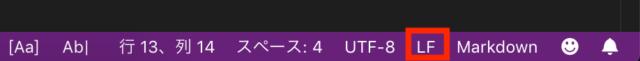 ファイル毎に改行コードを変更する