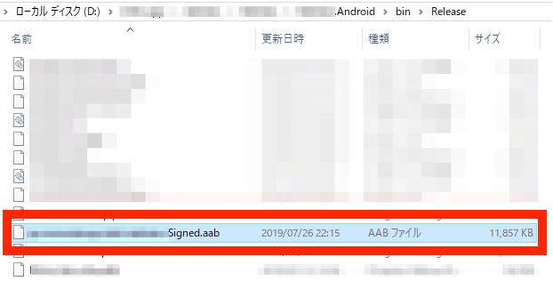 aabファイルができた様子(Windows)