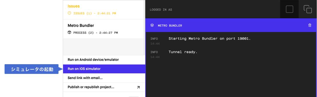 ウィンドウ左側にある、iOS Simulator.appを起動するリンクをクリック