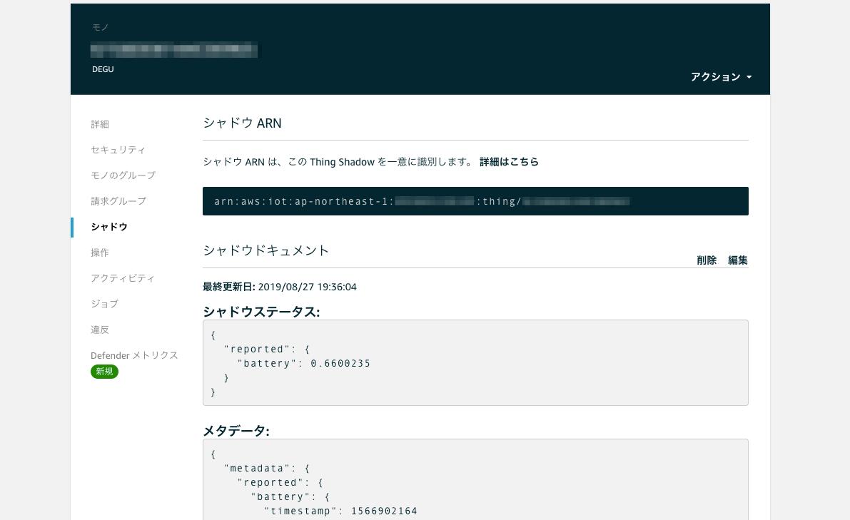 Deguから送信されたJSONがAWS IoT Coreのシャドウに反映される