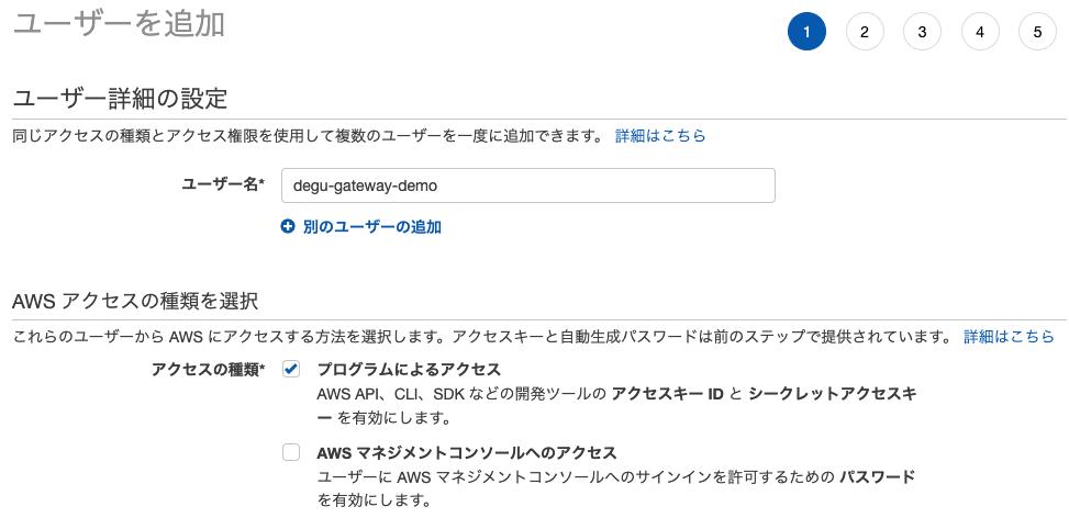 Deguゲートウェイ用のIAMユーザー作成